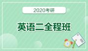 2020考研英语二全程班