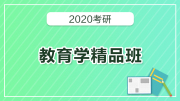 2020考研教育学精品班