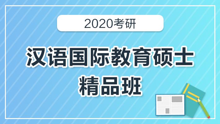 2020考研汉语国际教育硕士精品班