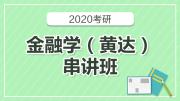 2020考研金融学(黄达)串讲班