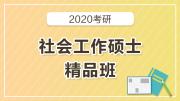 2020考研社会工作硕士精品班