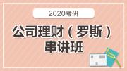 2020考研公司理财(罗斯)串讲班