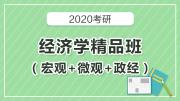 2020考研经济学精品班(宏观+微观+政经)