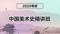2020考研中国美术史精讲班