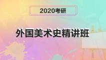 2020考研外国美术史精讲班