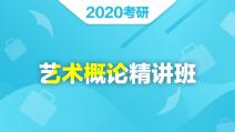 2020考研艺术概论精讲班