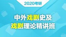 2020考研中外戏剧史及戏剧理论精讲班