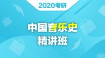 2020考研中国音乐史精讲班