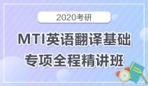 2020考研MTI英语翻译基础专项全程精讲班