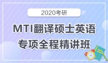 2020考研MTI翻译硕士英语专项全程精讲班