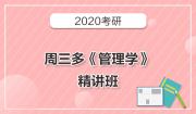2020考研管理学精品班(周三多)