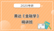 2020考研【黄达《金融学》】精讲班