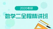 2020考研数学二全程精讲班
