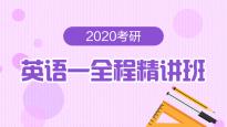 2020考研英語一全程精講班