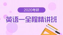 2020考研英语一全程精讲班