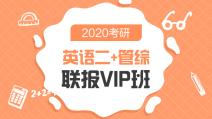 2020考研英语二+管综联报精讲VIP班