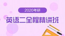 2020考研英语二全程精讲班