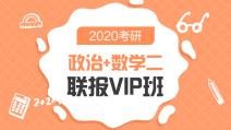 2020考研政治+数学二联报精讲VIP班