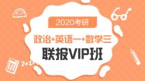2020考研政治+英语一+数学三联报精讲VIP班