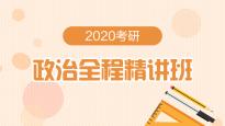 2020考研政治全程精講班