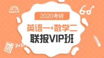 2020考研英语一+数学二联报精讲VIP班
