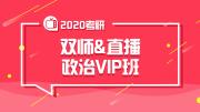 2020考研双师&直播政治精讲VIP班