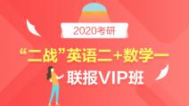 """2020考研""""二战""""英语二+数学一联报专属VIP班"""