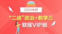 """2020考研""""二战""""政治+数学三联报专属VIP班"""