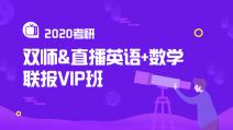 2020考研双师&直播英语+数学联报精讲VIP班