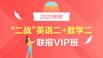 """2020考研""""二战""""英语二+数学二联报专属VIP班"""