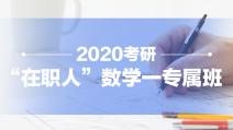 """2020考研""""在职人""""数学一专属班"""