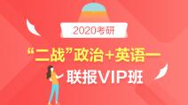 """2020考研""""二战""""政治+英语一联报专属VIP班"""