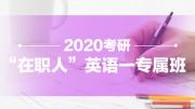 """2020考研""""在职人""""英语一专属班"""