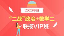 """2020考研""""二战""""政治+数学二联报专属VIP班"""
