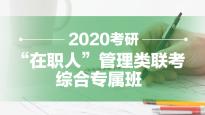 """2020考研""""在職人""""管理類聯考綜合專屬班"""