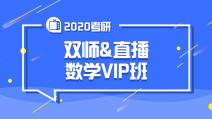 2020考研双师&直播数学精讲VIP班
