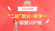 """2020考研""""二战""""政治+数学一联报专属VIP班"""