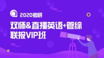 2020考研雙師&直播英語+管綜聯報精講VIP班