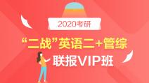 """2020考研""""二战""""英语二+管综联报专属VIP班"""