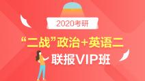 """2020考研""""二战""""政治+英语二联报专属VIP班"""