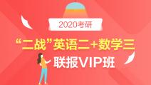 """2020考研""""二战""""英语二+数学三联报专属VIP班"""