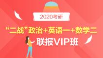 """2020考研""""二战""""政治+英语一+数学二联报专属VIP班"""
