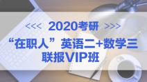 """2020考研""""在职人""""英语二+数学三联报专属VIP班"""