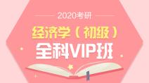 2020考研经济学(初级)全科精讲VIP班