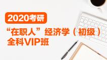 """2020考研""""在职人""""经济学(初级)全科专属VIP班"""