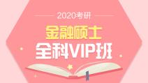 2020考研金融硕士全科精讲VIP班