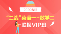"""2020考研""""二战""""英语一+数学二联报专属VIP班"""