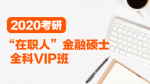 """2020考研""""在职人""""金融硕士全科专属VIP班"""