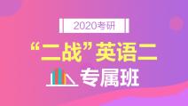 """2020考研""""二战""""英语二专属班"""