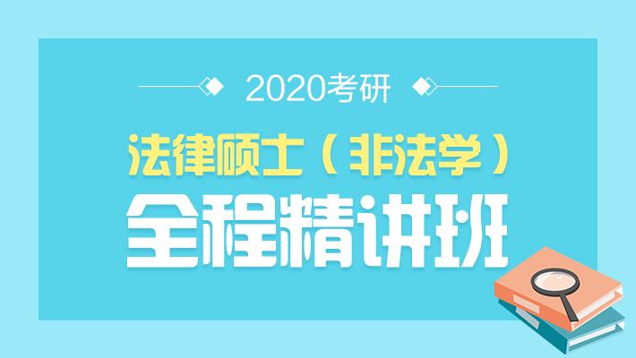 2020考研法律硕士(非法学)全程精讲班